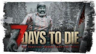 7 Days To Die  НАЧАЛО НОВОГО ВЫЖИВАНИЯ С НУЛЯ!