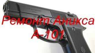 Ремонт пневматического пистолета АНИКС А 101   ЧАСТЬ 1