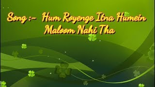 Hum Royein ge itna song with Lyrics full song