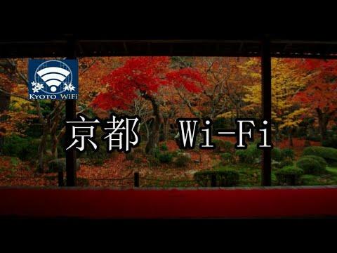 京都之旅,利用免费上网服务「KYOTO Wi-Fi」 Moopon