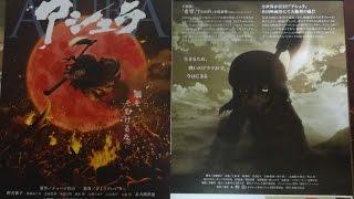 アシュラ 2012 映画チラシ 2012年9月29日公開 シェアOK お気軽に 【映画...