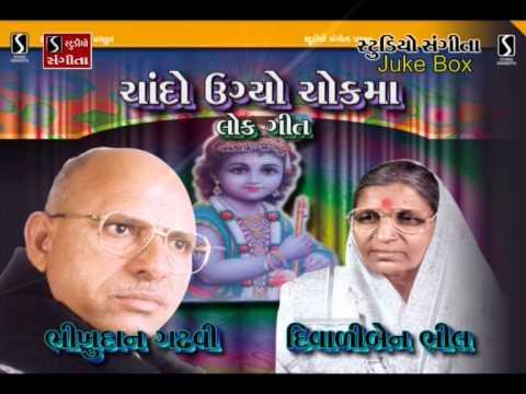 Bhikhudan Gadhvi | Diwaliben Bhil | Lok Geet | Mara Ghar Na Pachwade Saiyaru Rame