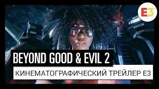 BEYOND GOOD & EVIL 2: КИНЕМАТОГРАФИЧЕСКИЙ ТРЕЙЛЕР E3 2018