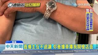20190919中天新聞 連千毅倉庫遭車衝撞 小弟嗆:出來拚輸贏
