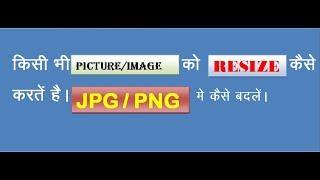 Picture/Image Ko Resize/Format Change/JPG/PNG Kaise Karte Hai.