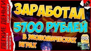 Заработал 5700 Рублей в Играх с Выводом Денег/Easy Money/Легкие Деньги