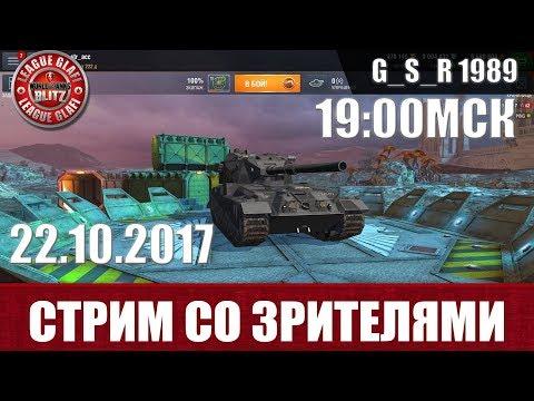 WoT Blitz - Игра со зрителями  - World of Tanks Blitz (WoTB)