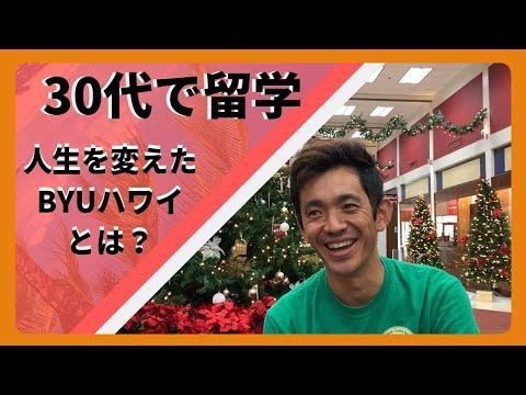 【30代で留学】人生を変えるハワイ留学!