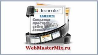 Видео уроки Joomla! Видеокурс создание сайта на Joomla!