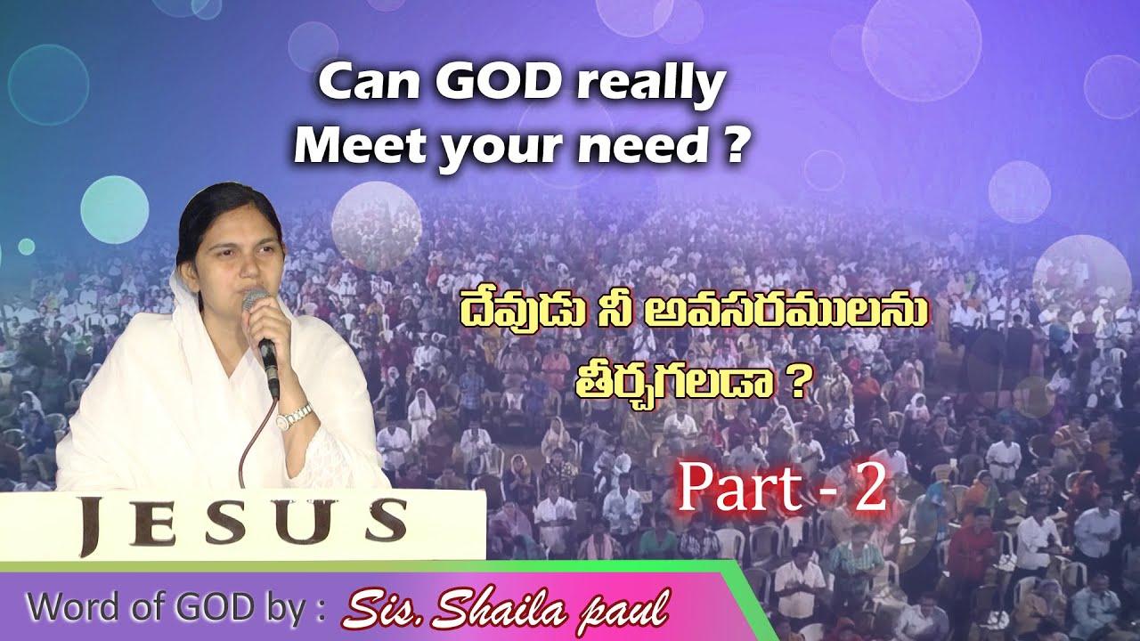 Can God really meet your need?(దేవుడు నీ అవసరములను తీర్చగలడా)Part-2..Sis.Shaila Paul