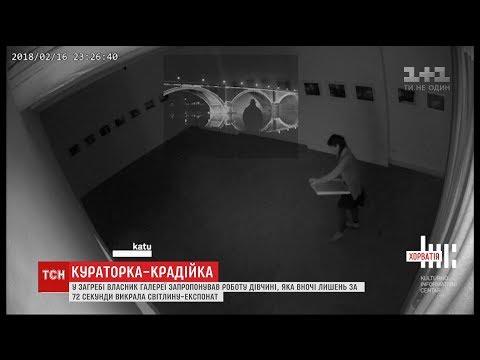 ТСН: У Хорватії власник галереї запропонував роботу дівчині, яка поцупила у нього картину
