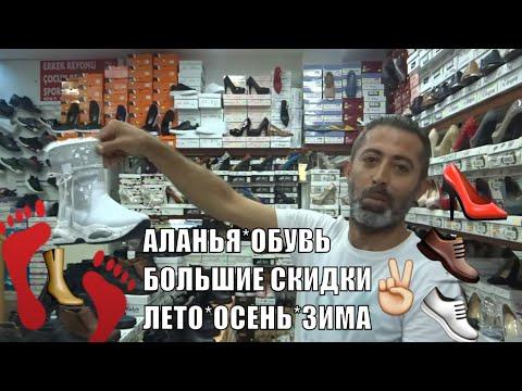 Обувной магазин в центре Алании. Большие скидки на обувь в ноябре