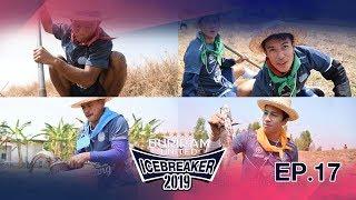 Buriram United IceBreaker 2019 EP.17 ลุยทุ่งนา ไล่ล่ากะดาม