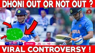 Dhoni Out Ah ? Not Out Ah ?  | A Viral Controversy | CWC2019 | #Nettv4u