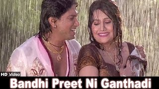 Bandhi Preet Ni Ganthadi - Patan Thi Pakistan Film -Superhit Gujarati Movie 2013