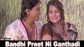Bandhi Preet Ni Ganthadi - Patan Thi Pakistan Film -Superhit Gujarati Movie 2013