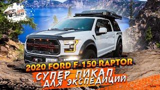Тюнинг 2020 Ford F-150 Raptor: супер пикап для экспедиций