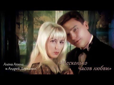 Смотреть клип Алена Апина И Андрей Державин - Несколько Часов Любви