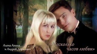 """Алена Апина и Андрей Державин - """"Несколько часов любви"""" (видеоклип) - 1996"""
