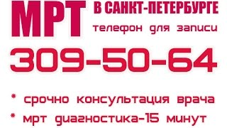 ЦЕНА КОМПЛЕКСНОГО МРТ В СПБ ЦЕНА МРТ 88123095064