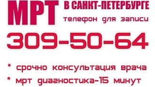 ЦЕНА КОМПЛЕКСНОГО МРТ В СПБ ЦЕНА МРТ 88123095064(http://www.martclinic.ru/mrt/ 8 (812) 309-50-64 МРТ головы головного мозга гипофиза орбит околоносовых пазух МРТ позвоночника..., 2016-08-25T17:12:20.000Z)