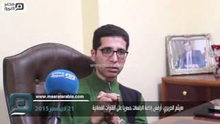 مصر العربية | هيثم الحريري: أرفض إذاعة الجلسات حصريا على القنوات الفضائية