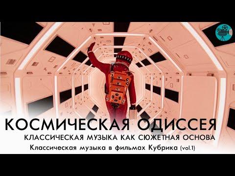 Космическая одиссея | Разбор классической музыки |  Кубрик