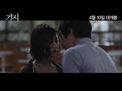 """가시 본편 무삭제 영상 3분30초편 ' Innocent Thing' Real Picture3'30"""" 愛の棘"""