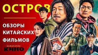 Остров (Yi chu hao xi) — Китайские фильмы