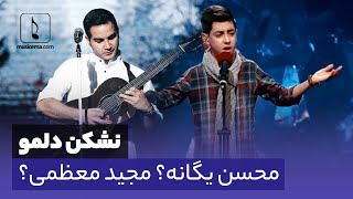 قطعه زیبای نشکن دلمو با اجرای مشترک محسن یگانه و مجید معظمی