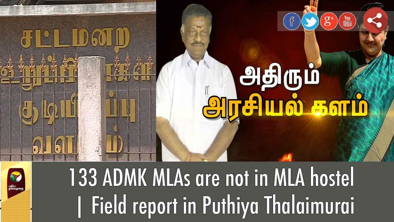 133 ADMK MLAs Are Not In MLA Hostel