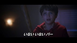 チャッキーと恐怖のかくれんぼ!『チャイルド・プレイ』本編映像