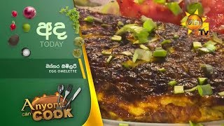 Hiru TV Anyone Can Cook | Egg Omlet | 2020-05-31 Thumbnail