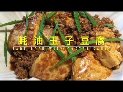 JADE TOFU WITH OYSTER SAUCE   蚝油玉子豆腐:一把黄豆、几个鸡蛋,做成玉子豆腐,加点肉末、蚝油炒一炒,味道真不错!
