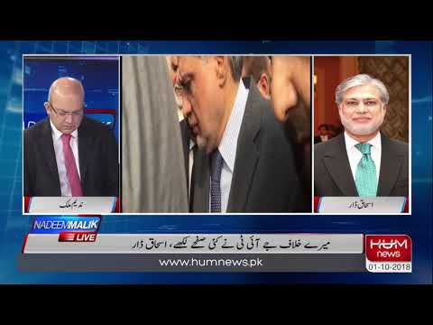 17 assets out of 25 shown in the Charge Sheet are sold, Ishaq Dar | Hum News