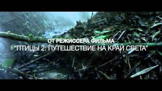Однажды в лесу - трейлер (2014)