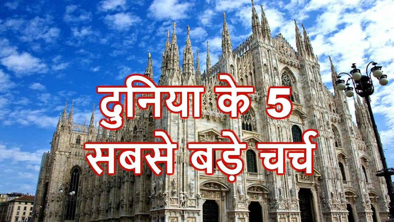 दुनिया के 5 सबसे बड़ा चर्च || Top 5 Biggest Church in the World in Hindi