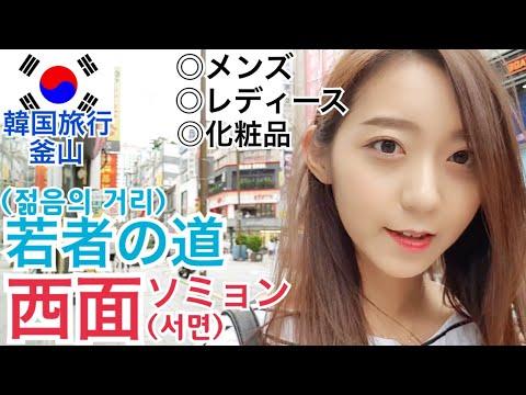 韓国旅行釜山の若者の街西面ソミョンで買い物メンズもレディースも服