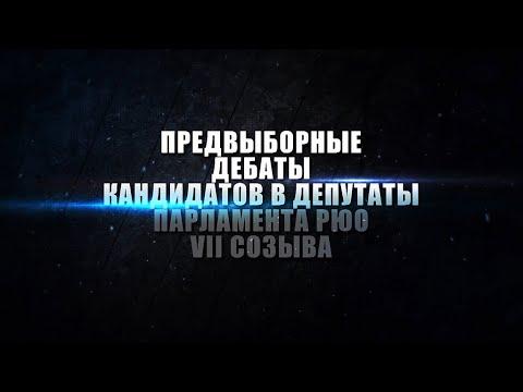 ПРЕДВЫБОРНЫЕ ДЕБАТЫ КАНДИДАТОВ В ДЕПУТАТЫ ПАРЛАМЕНТА РЮО VII СОЗЫВА. 4.06.19. Время 18:30.