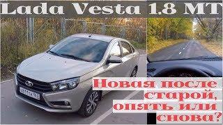 Сдал старую Весту 1.6, взял новую 1.8 на механике полный фарш - Lada Vesta Exclusive!