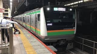 E233系3000番台ヤマU232編成+ヤマU625編成東京発車