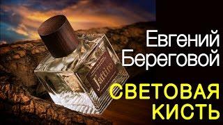 Евгений Береговой «Световая кисть в предметной фотографии». Мастер-класс