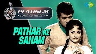 Platinum song of the day   Pathar Ke Sanam   पत्थर के सनम   23rd April   R J Ruchi