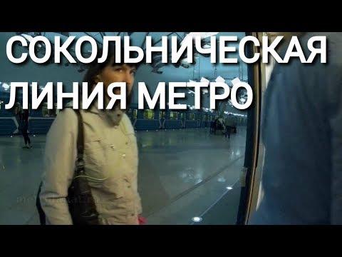 От Саларьево до Бульвара Рокоссовского, вся Сокольническая линия метро.