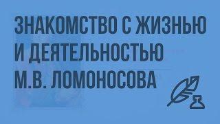 Знакомство с жизнью и деятельностью М.В. Ломоносова. Видеоурок по литературе 7 класс