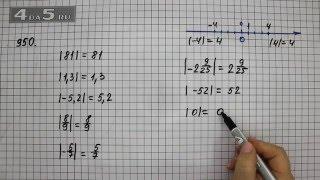 Упражнение 950. Математика 6 класс Виленкин Н.Я.