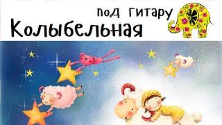 Колыбельная под гитару. Детская песня на ночь. Russian Guitar Lullaby. Люляби TV
