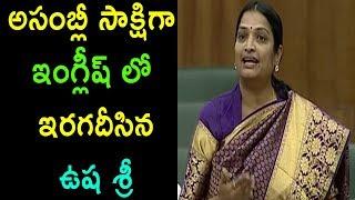 kalyanadurgam YSRCP MLA Usha Sri Charan English speech At Assembly Sessions 2019 | Cinema Politics