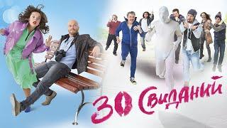 30 свиданий - трейлер