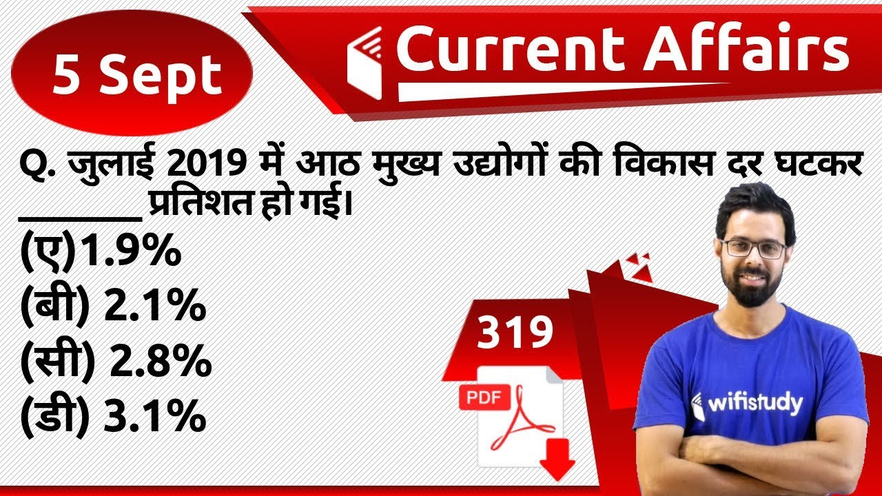 5:00 AM - Current Affairs Questions 5 Sept 2019 | UPSC, SSC, RBI, SBI,  IBPS, Railway, NVS, Police